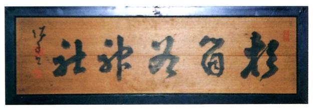 杉箇谷神社の変額