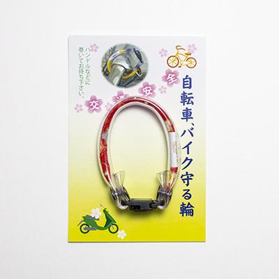 自転車・バイク守る輪