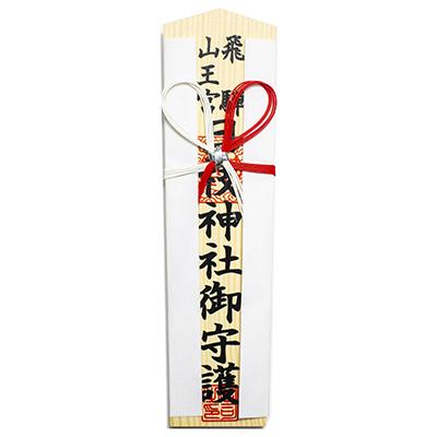 日枝神社御守護